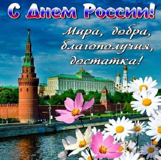 день россии открытка с поздравлением (8)