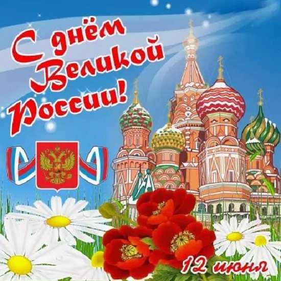 день россии открытка с поздравлением