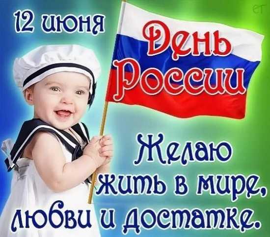 день россии открытки красивые (2)