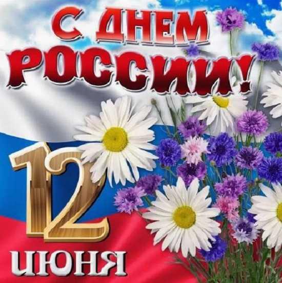 день россии открытки красивые (3)