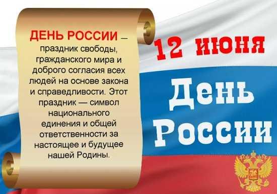 день россии открытки красивые (4)
