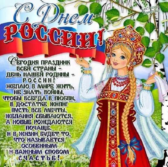 день россии открытки красивые