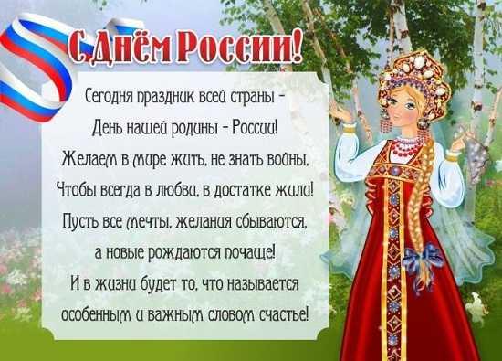 день россии открытки с поздравлениями (2)