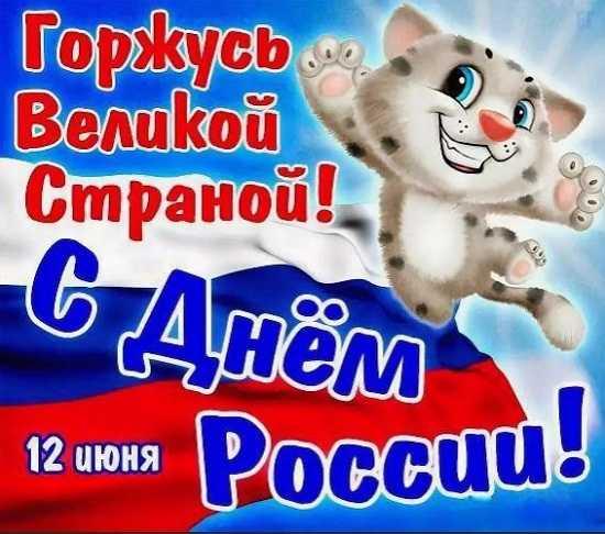день россии открытки с поздравлениями (3)