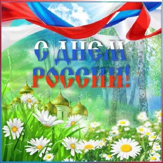 день россии открытки с поздравлениями (4)
