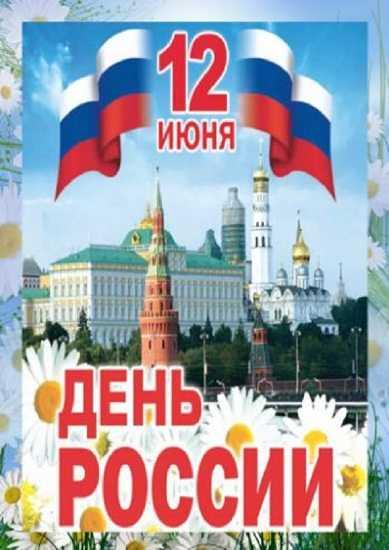 день россии открытки с поздравлениями (5)