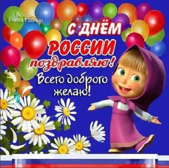день россии открытки с поздравлениями (6)
