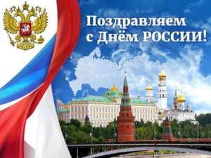 день россии поздравления картинки