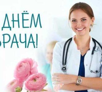 день врача поздравления картинки