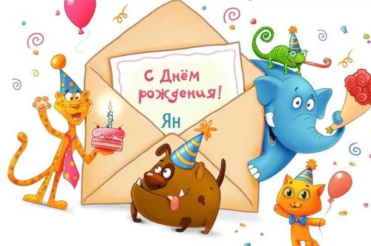 яна с днем рождения картинки (3)