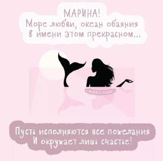 картинка марина с днем рождения прикольные (4)