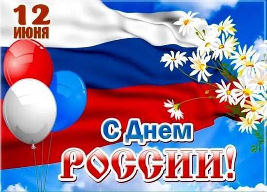 картинки день россии 12 июня с надписями (2)