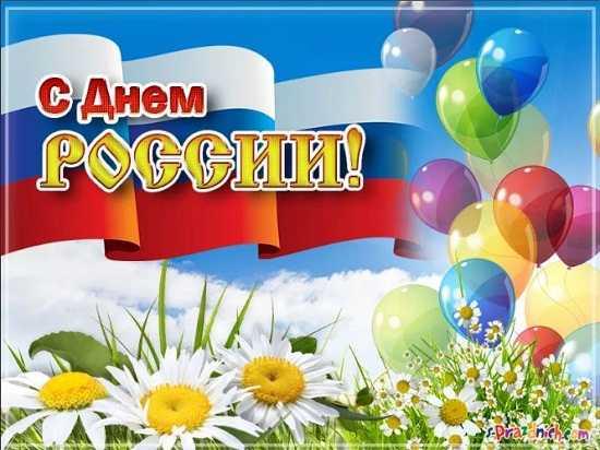 картинки день россии 12 июня с надписями (3)