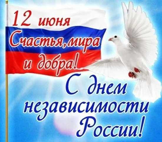 картинки день россии 12 июня с надписями (4)