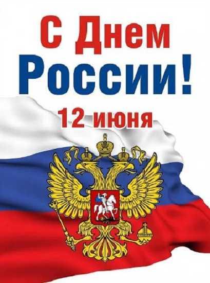 картинки день россии 12 июня с надписями (5)