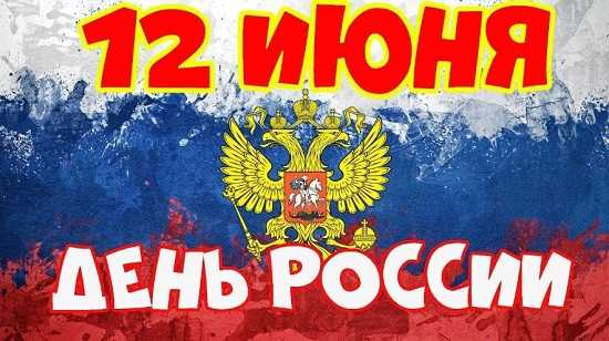 картинки день россии 12 июня с надписями