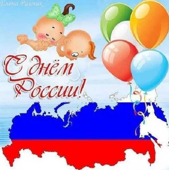 картинки день россии прикольные (8)