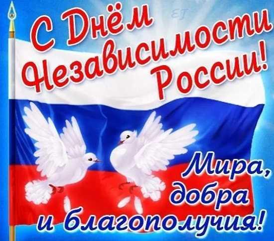 картинки день россии прикольные
