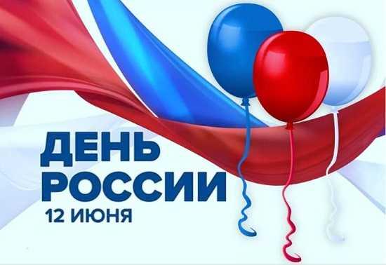 картинки день россии с надписями (2)