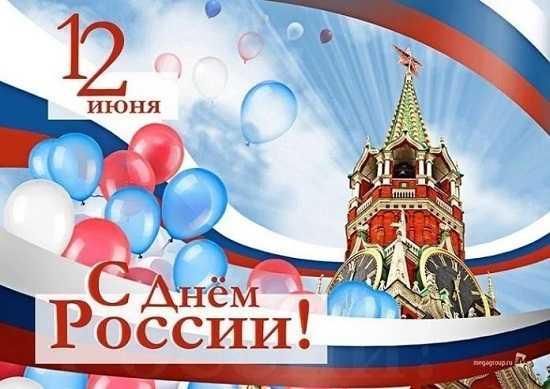 картинки день россии с надписями