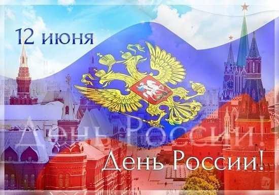 картинки день россии с поздравлениями (2)