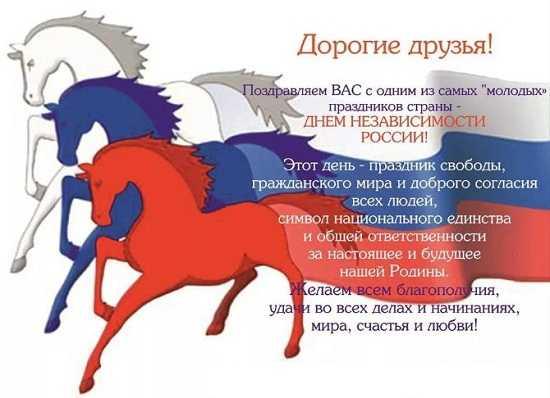 картинки день россии с поздравлениями