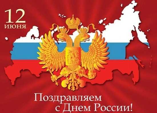 картинки день россии