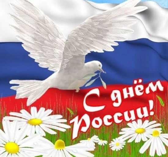картинки ко дню независимости россии (2)