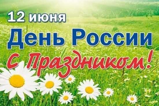 картинки ко дню независимости россии (3)