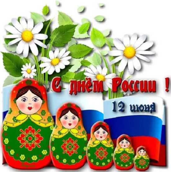 картинки ко дню независимости россии (4)