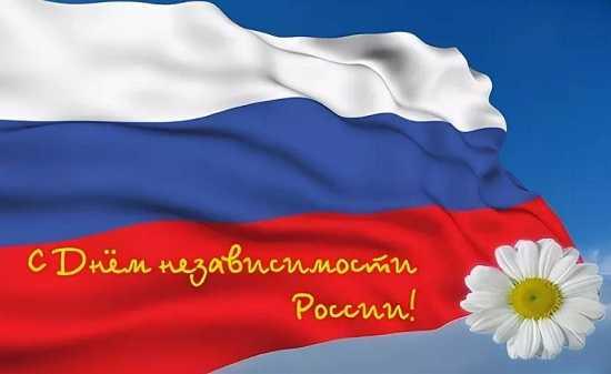 картинки ко дню независимости россии (5)