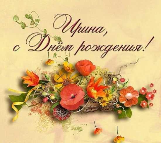 картинки с днём рождения ирина (2)