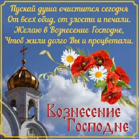 картинки вознесение господне поздравление (2)