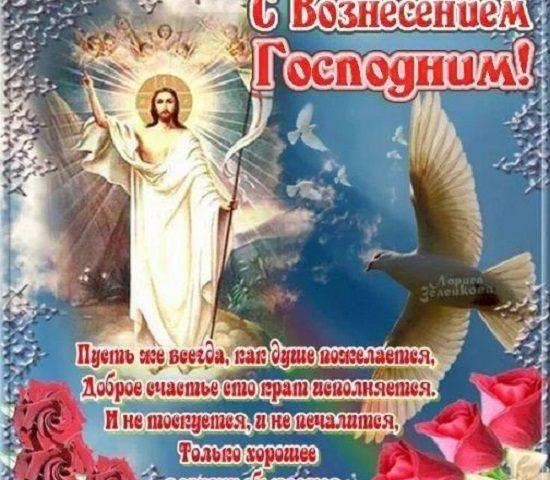 картинки вознесение господне поздравление (3)