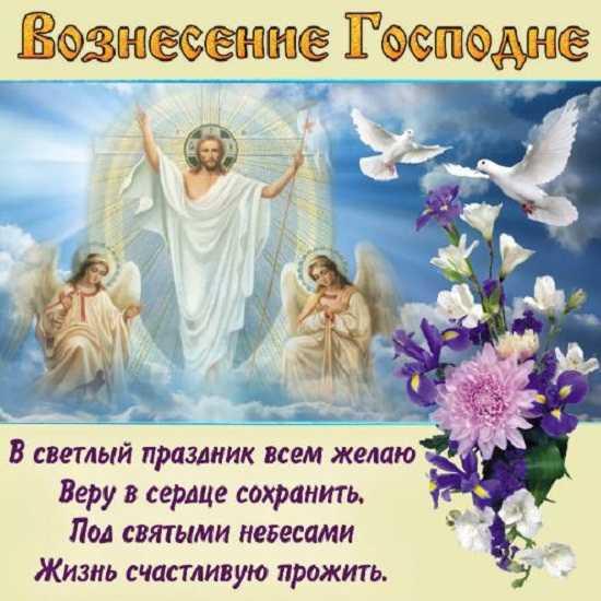 картинки вознесение господне поздравление (4)