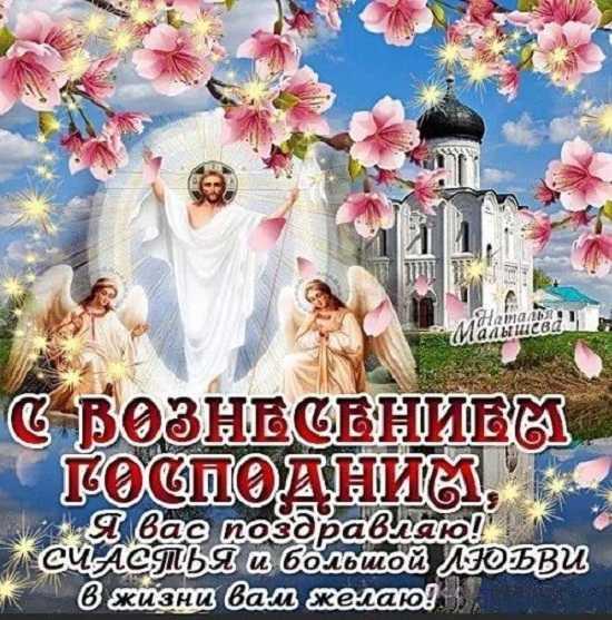 картинки вознесение господне поздравление