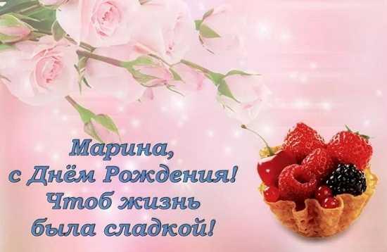 открытка с днем рождения марина прикольные (2)