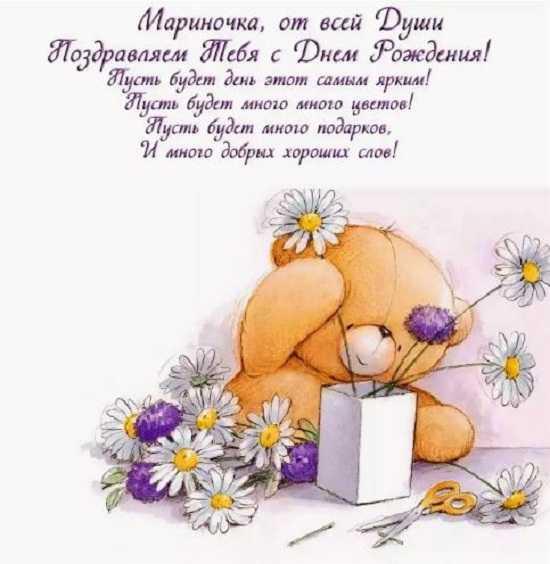 открытка с днем рождения марина прикольные (3)
