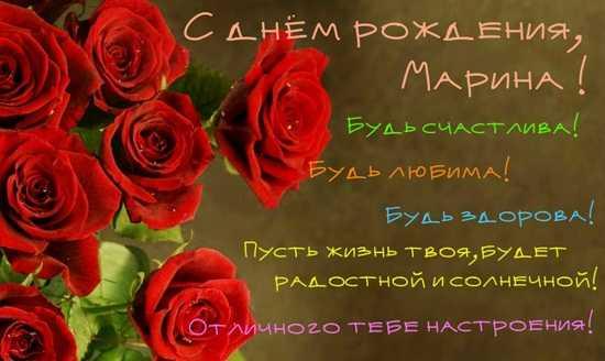 открытка с днем рождения марина прикольные (6)