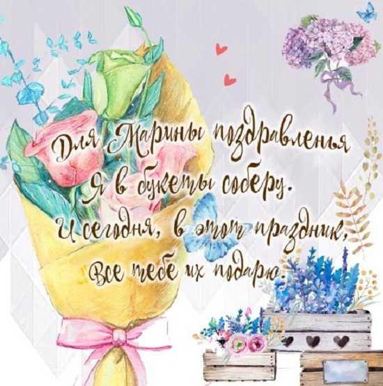 открытка с днем рождения марина прикольные (7)