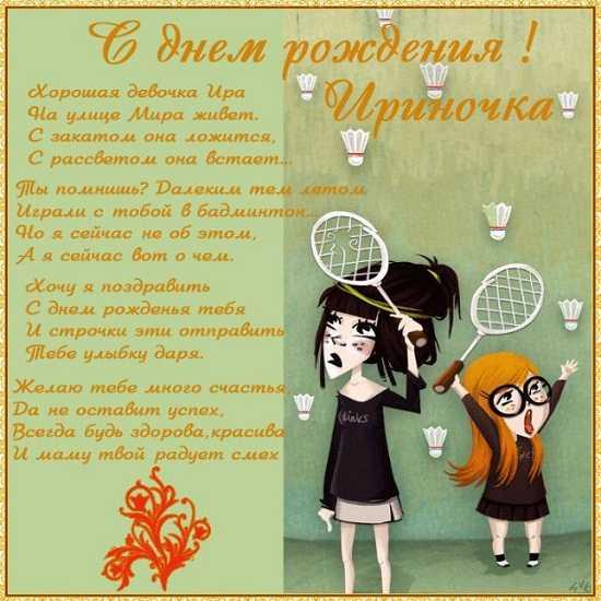 открытки с днём рождения ирина красивые с пожеланиями (2)