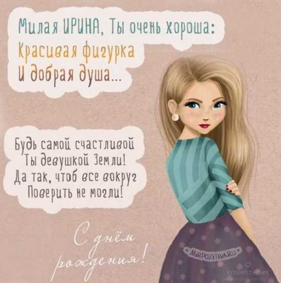 открытки с днём рождения ирина красивые с пожеланиями (3)