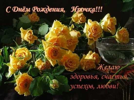 открытки с днём рождения ирина красивые с пожеланиями (4)