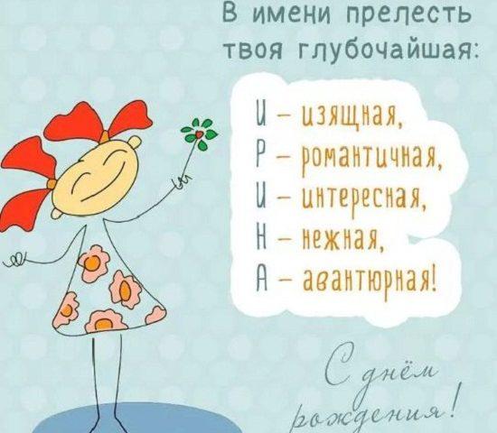 открытки с днём рождения ирина красивые с пожеланиями (5)