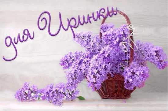 открытки с днём рождения ирина красивые с пожеланиями