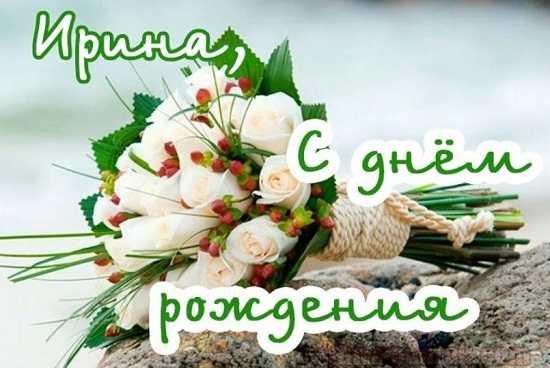 открытки с днём рождения ирина женщине красивые (2)