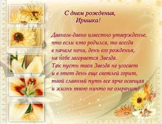 открытки с днём рождения ирина женщине красивые (3)