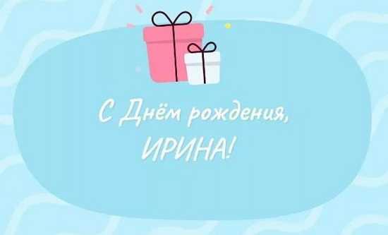 открытки с днём рождения ирина женщине красивые (5)