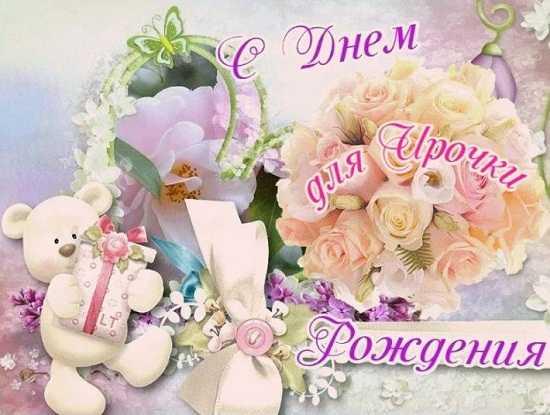 открытки с днём рождения ирина женщине красивые