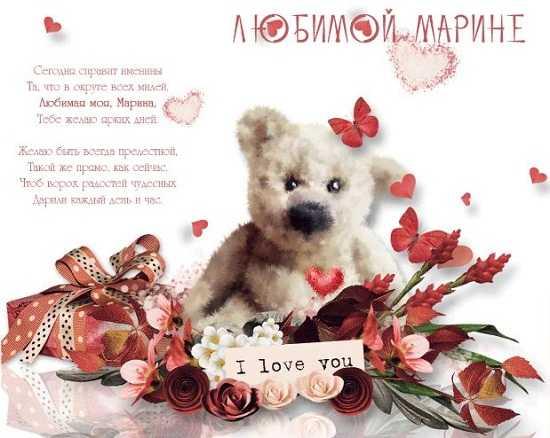 открытки с днём рождения марина красивые (2)